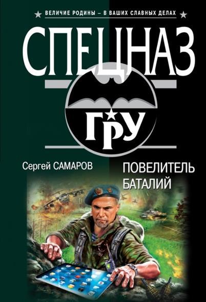 Самаров С. Повелитель баталий самаров с спрут
