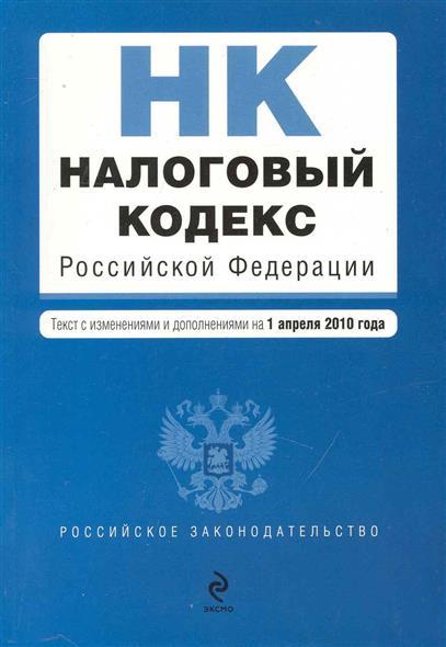 Налоговый кодекс РФ ч.1, 2