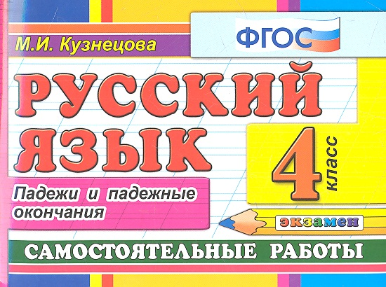 Русский язык. Самостоятельные работы. 4 класс. Падежи и падежные окончания
