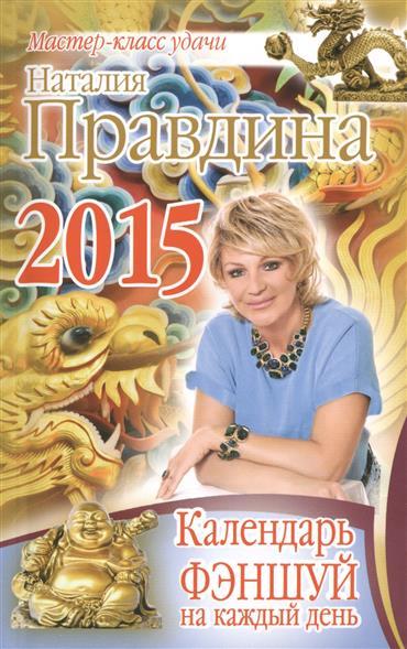 Календарь фэншуй на каждый день 2015 года