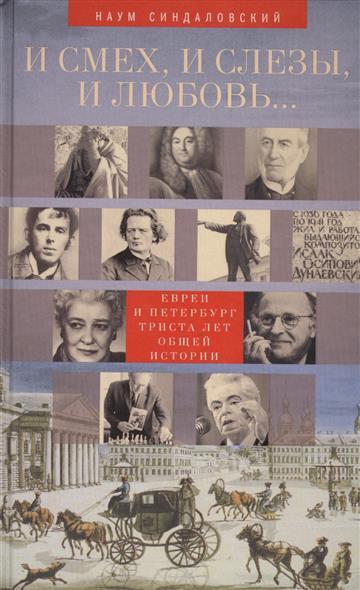 И смех, и любовь, и слезы... Евреи и Петербург: триста лет общей истории