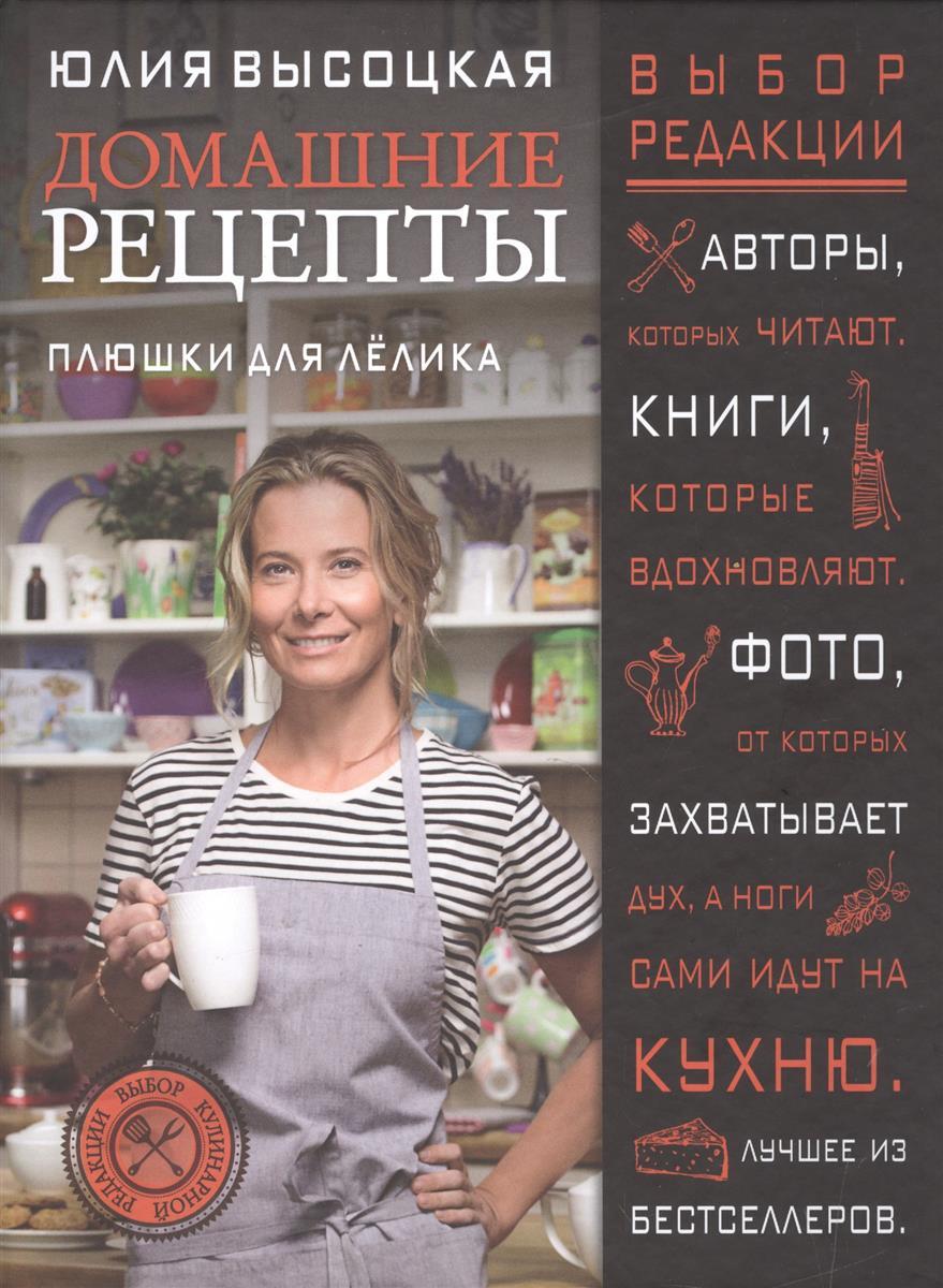 Высоцкая Ю. Плюшки для Лелика. Домашние рецепты юлия высоцкая новогодние рецепты