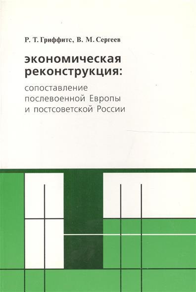 Экономическая реконструкция: сопоставление послевоенной Европы и постсоветской России