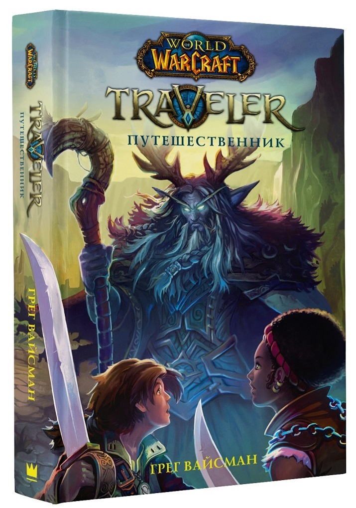 Вайсман Г. World of WarCraft. Traveler: Путешественник