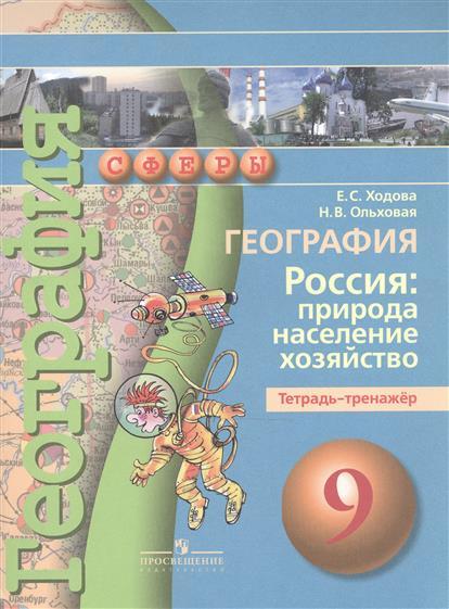 География. Россия: природа, население, хозяйство. 9 класс. Тетрадь-тренажер. Учебное пособие для общеобразовательных организаций