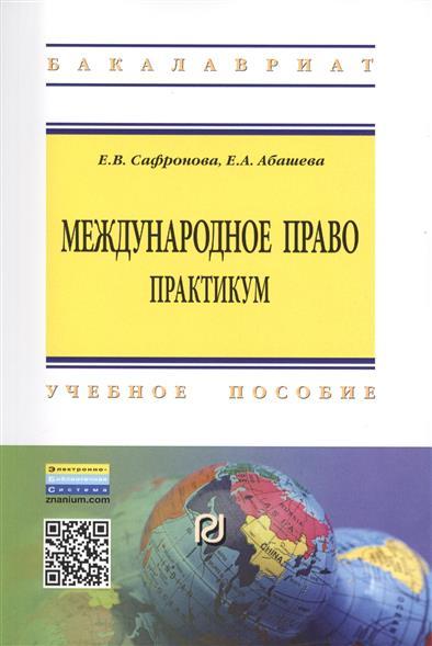 Сафронова Е., Абашева Е. Международное право. Практикум. Учебное пособие. Второе издание