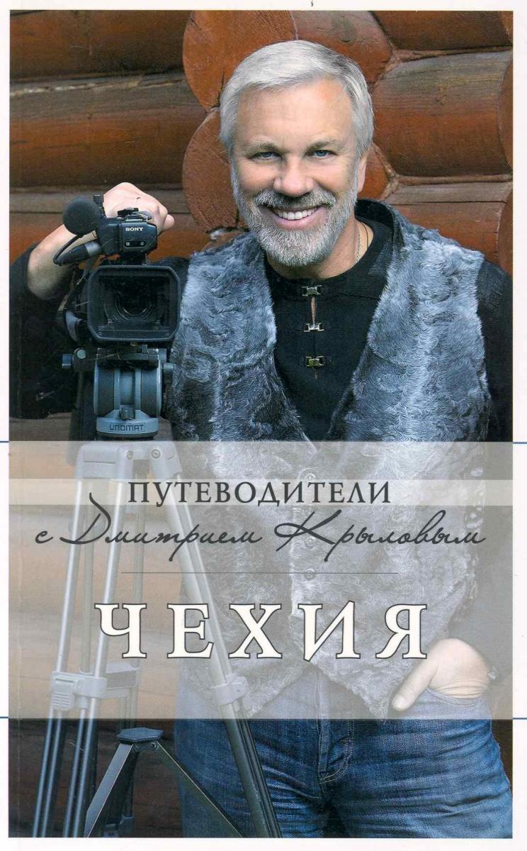 Крылов Д., Александрова А. Чехия ISBN: 9785699428489