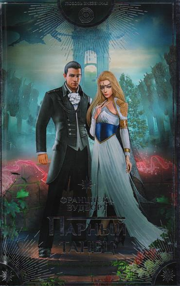 Вудворт Ф. Парный танец вудворт ф невеста повелителя ирлингов дневник моего сна isbn 9785170942787
