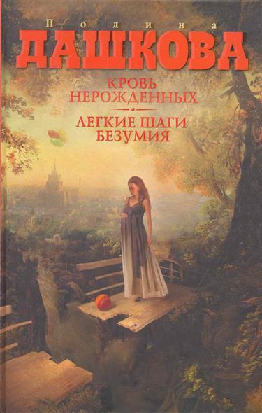 Дашкова П. Кровь нерожденных Легкие шаги безумия дашкова п в кровь нерожденных