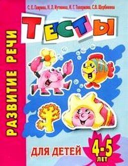 Развитие речи Тесты для детей 4-5 лет