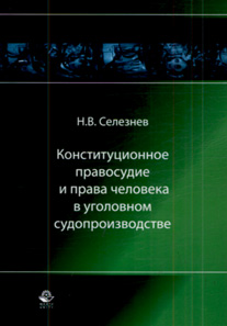 Конституционное правосудие и права человека в уголов. судопроизводстве