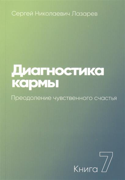 Лазарев С. Диагностика кармы. Книга 7. Преодоление чувственного счастья