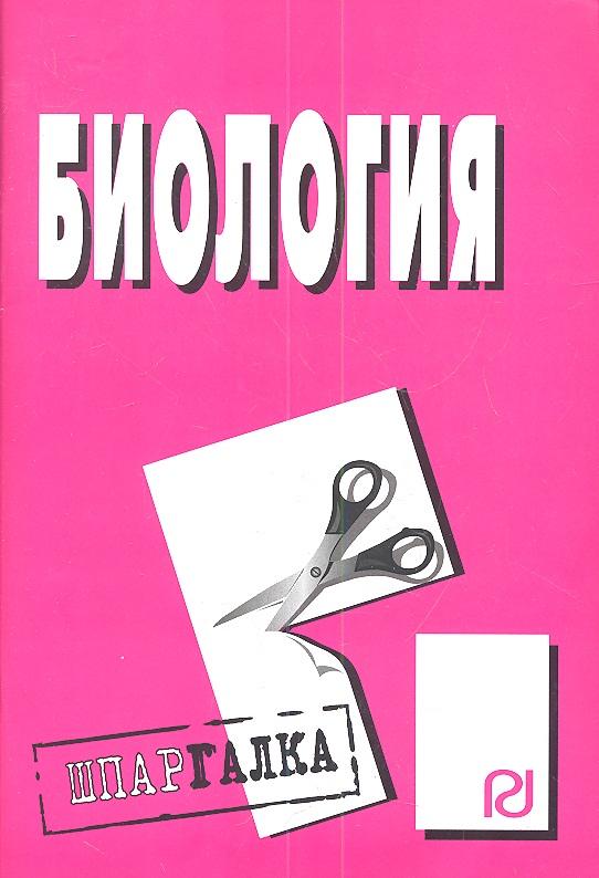 Биология. Шпаргалка ISBN: 9785369011546