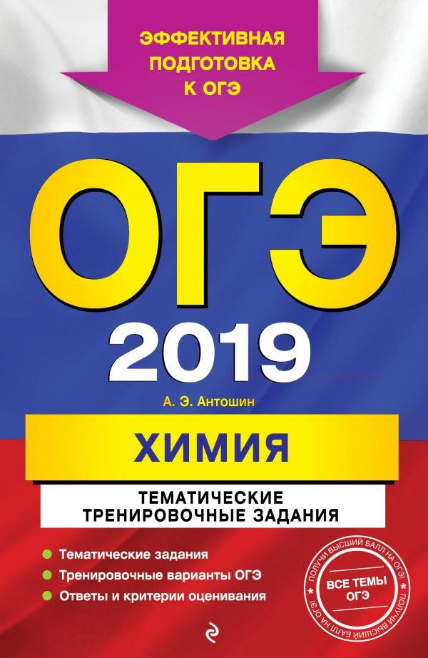 Антошин А. ОГЭ-2019. Химия. Тематические тренировочные задания