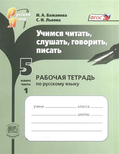 Бажанова И.: Учимся читать, слушать, говорить, писать. 5 класс. Рабочая тетрадь по русскому языку (комплект из 2 книг)