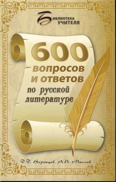600 вопросов и ответов по русской литературе