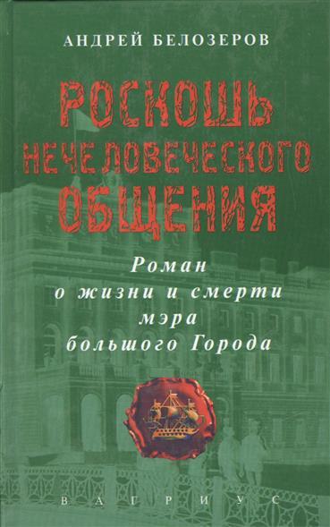 все цены на Белозеров А. Роскошь нечеловеческого общения ISBN: 5264005354 онлайн