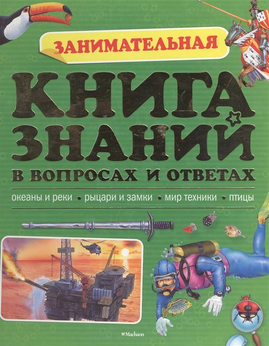 Брукс Ф. и др. Занимательная книга знаний в вопросах и ответах боты для дайвинга и подводного плавания mares sock classic 3mm