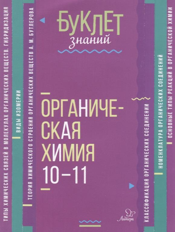 Ермакова М. Органическая химия. 10-11 классы