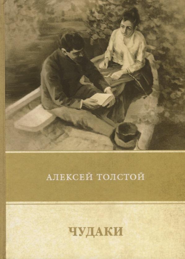 Толстой А. Чудаки. Повести и рассказы (1917–1924) ISBN: 9785446731640