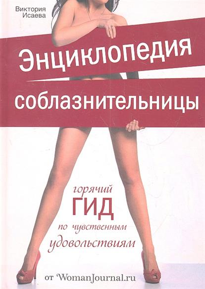 Виктория Исаева Энциклопедия соблазнительницы