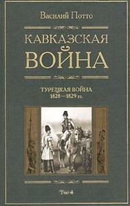Кавказская война т.4 Турецкая война 1828-1829
