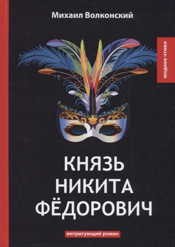 Волконский М. Князь Никита Федорович