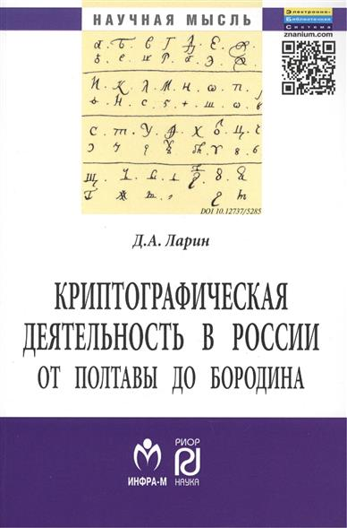 Криптографическая деятельность в России от Полтавы до Бородина. Монография