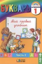 Букварь. Мой первый учебник. Для 1 класса общеобразовательных учреждений. В 2 частях. Часть 2