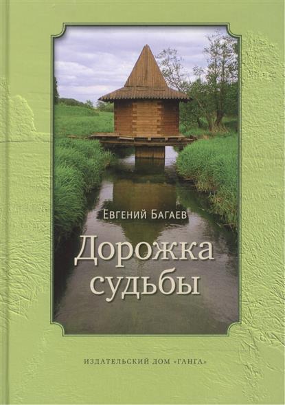 Багаев Е. Дорожка судьбы дорожка судьбы