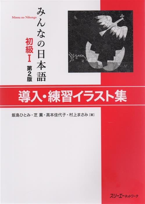 2 Edition Minna no Nihongo Shokyu I - Sentence Pattern Practice Illustrations/ Минна но Нихонго I. Карточки с иллюстрациями на отработку грамматических конструкций kodomo no nihongo 2 japanese for children
