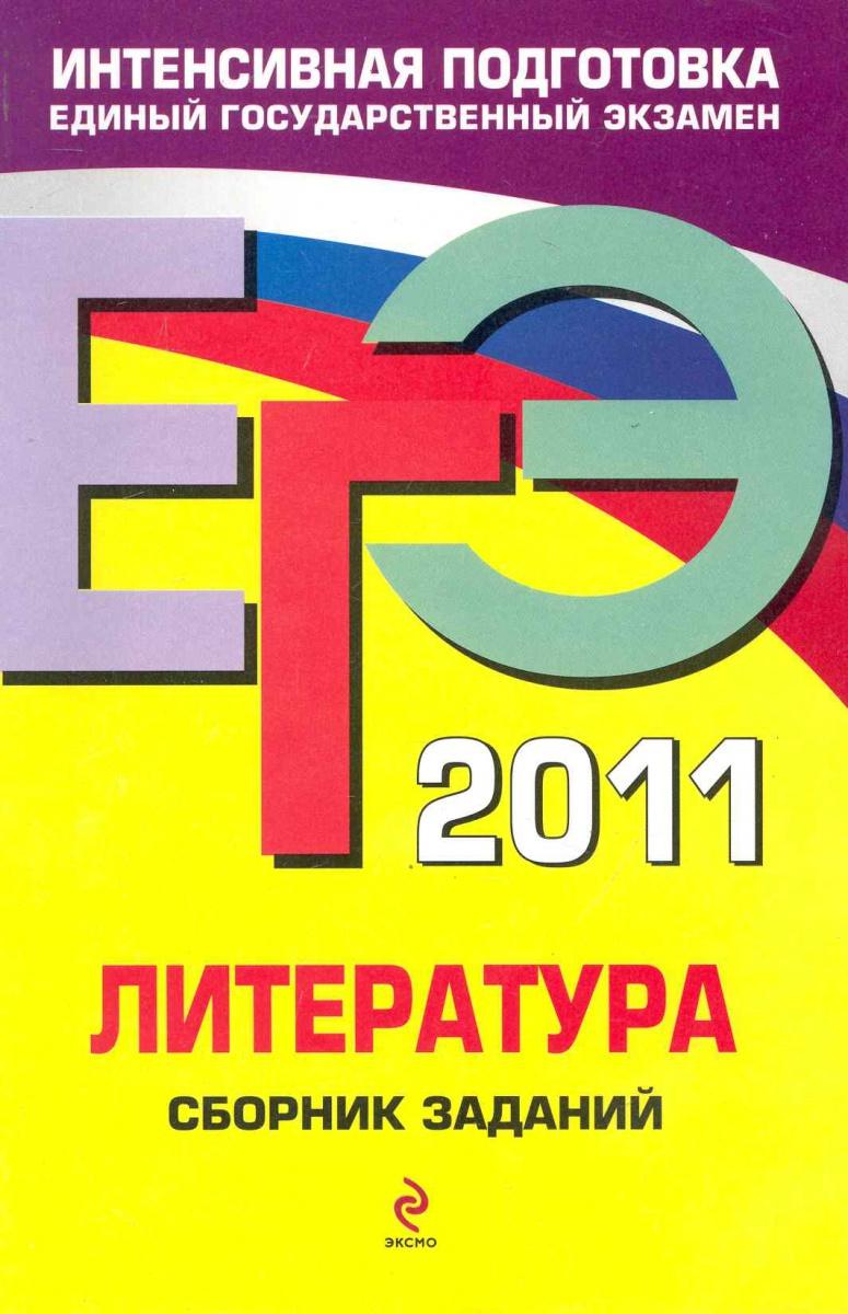 Самойлова Е.: ЕГЭ 2011 Литература Сборник заданий