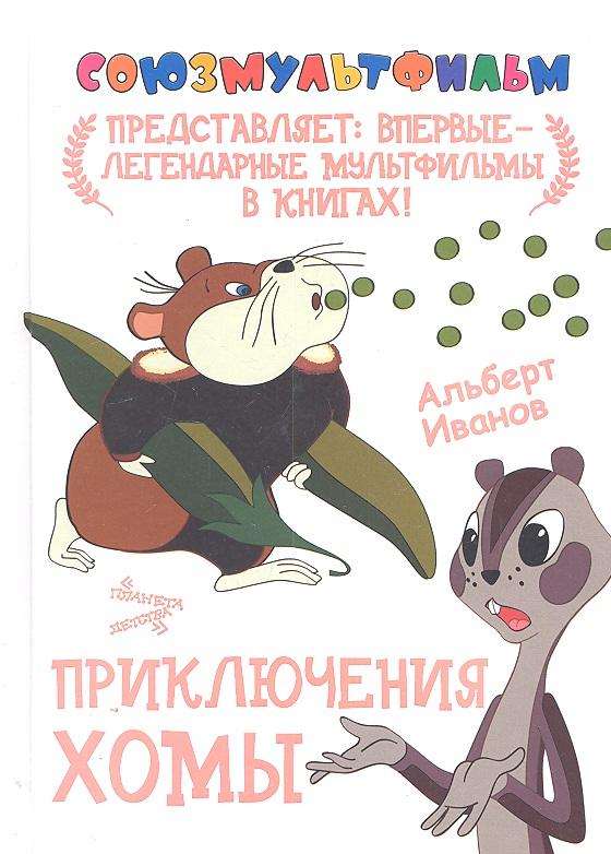 Иванов А. Приключения Хомы иванов а солнечный зайчик хомы и суслика
