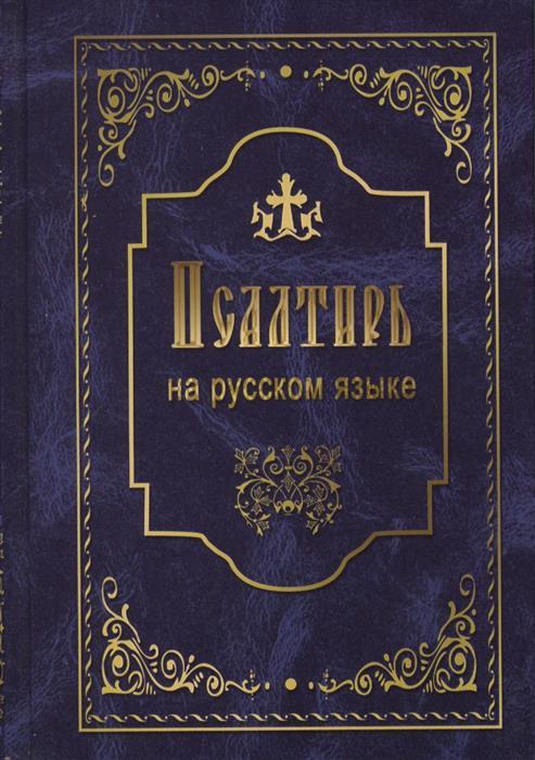 Псалтырь пророка и царя Давида. На русском языке