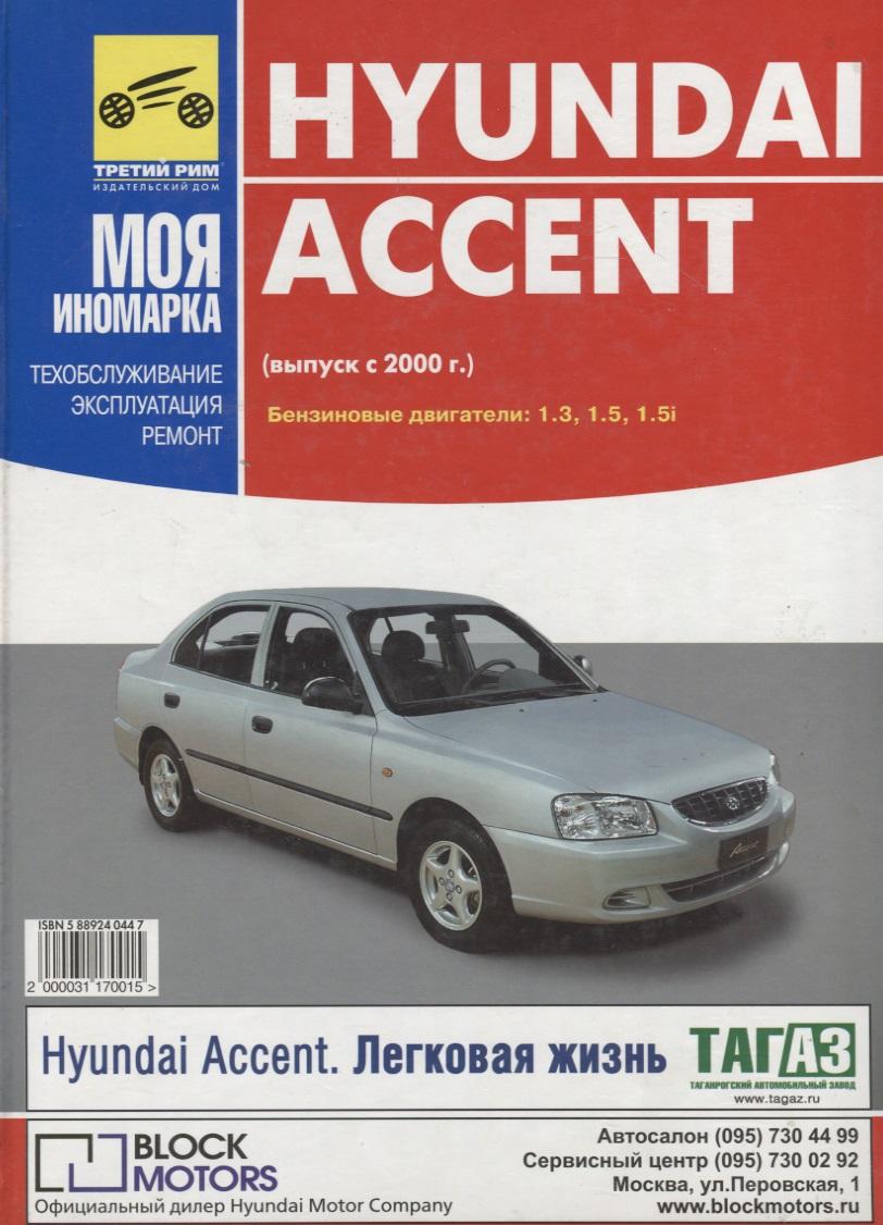 Головкина О. (отв. Ред.) Hyundai Accent. Руководство по эксплуатации, техническому обслуживанию и ремонту