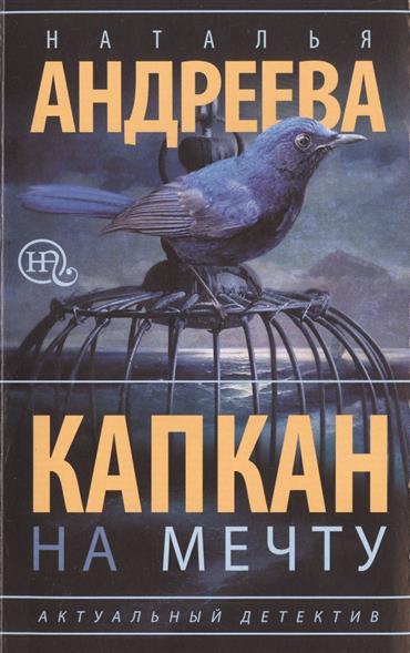 Андреева Н. Капкан на мечту капкан на щуку в самаре