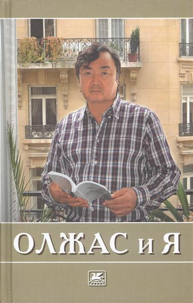 Алданов Е. (сост.) Олжас и я