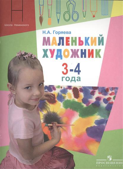 Маленький художник. Пособие для работы с детьми 3-4 лет