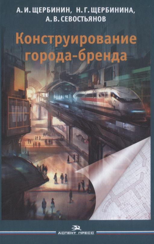 Щербинин А., Щербинина Н., Севостьянов А. Конструирование города-бренда