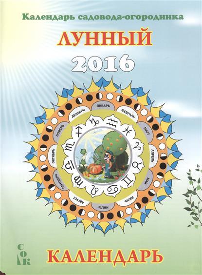 Лунный календарь. 2016