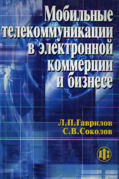 Гаврилов Л. Мобильные телекоммуникации в электронной коммерции и бизнесе