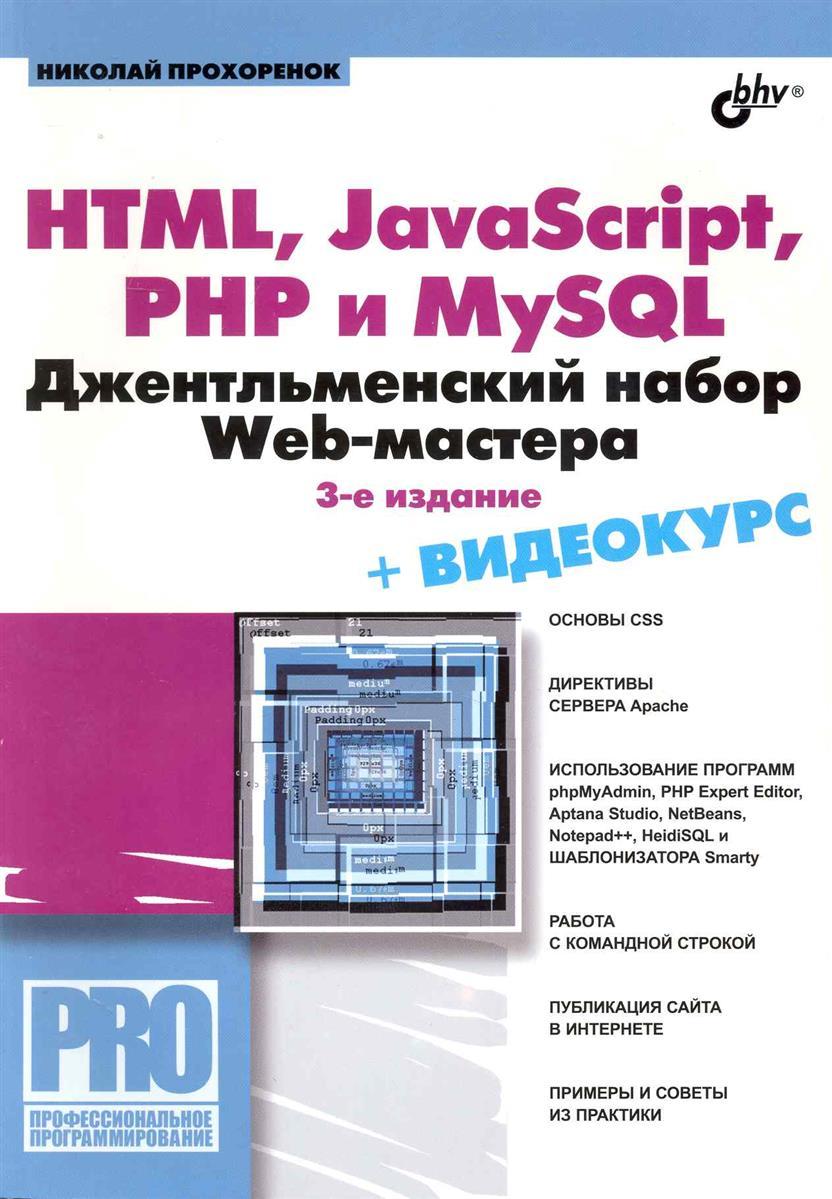 Прохоренок Н. HTML JavaScript PHP и MySQL Джентльм.набор... ISBN: 9785977505406 николай прохоренок python