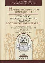 Научно-практ. комментарий к УПК РФ