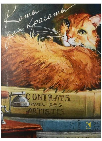"""Записная книжка """"Коты для красоты"""", А6, 32л"""