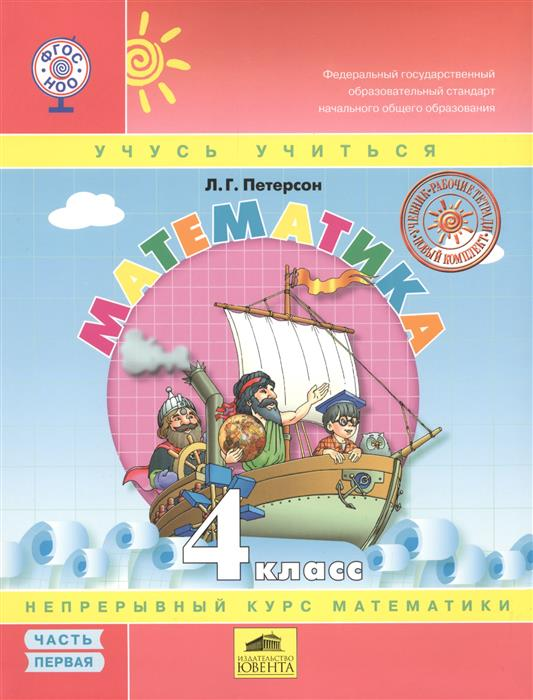 Петерсон Л. Математика. 4 класс. Непрерывный курс математики (комплект из 3 книг)