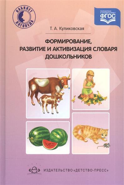 Формирование, развитие и активизация словаря дошкольников. Дидактический материал
