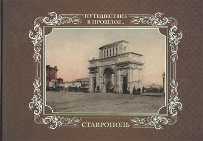 """Альбом """"Путешествие в прошлое. Ставрополь"""""""