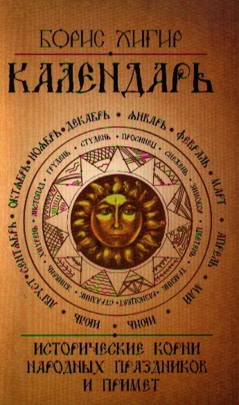 Календарь. Исторические корни народных праздников и примет. 2-е издание