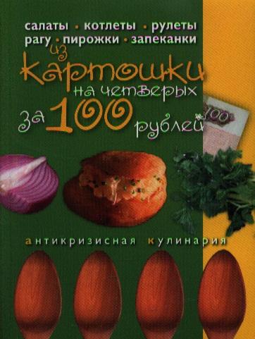 Блюда из картошки на четверых за 100 рублей часы из китая за 100 рублей