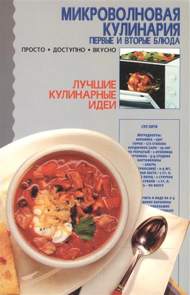 Микроволновая кулинария Первые и вторые блюда